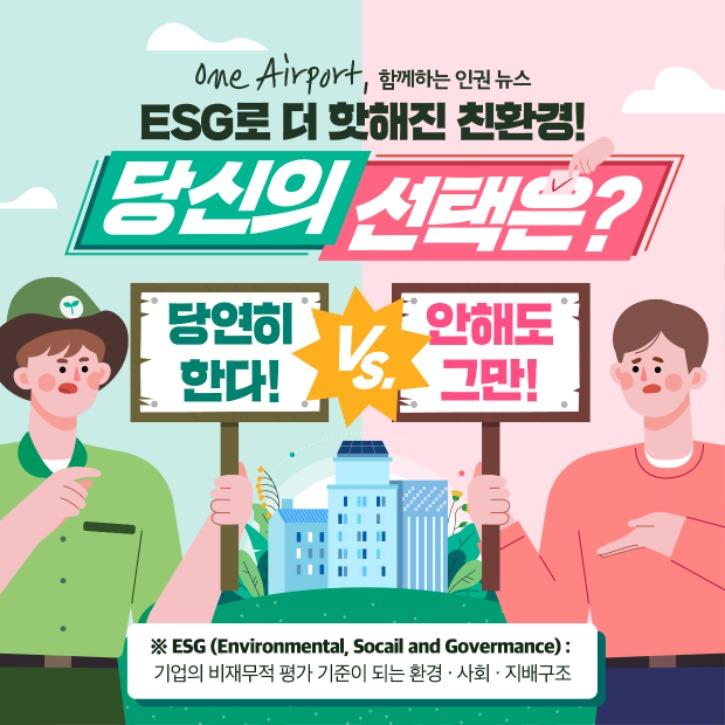0601_함께하는 인권뉴스 '환경권'편_1.jpg