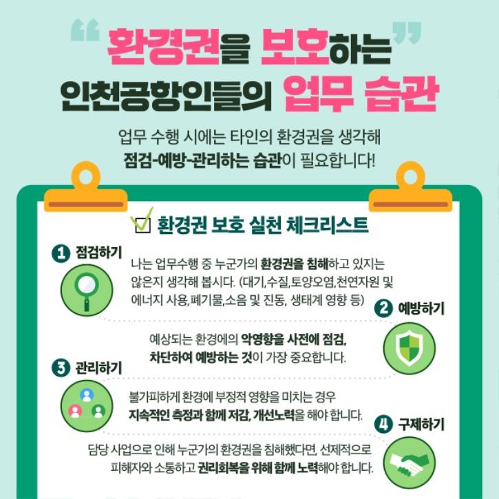 0601_함께하는 인권뉴스 '환경권'편_3.jpg