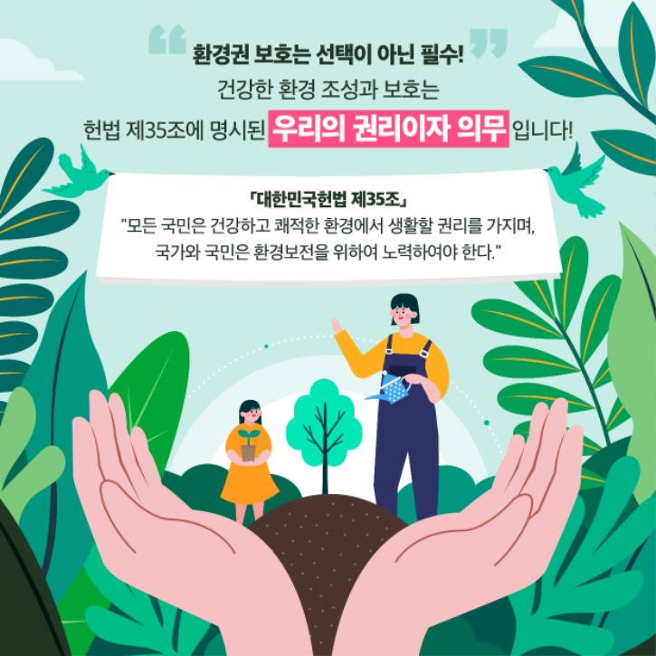 0601_함께하는 인권뉴스 '환경권'편_2.jpg