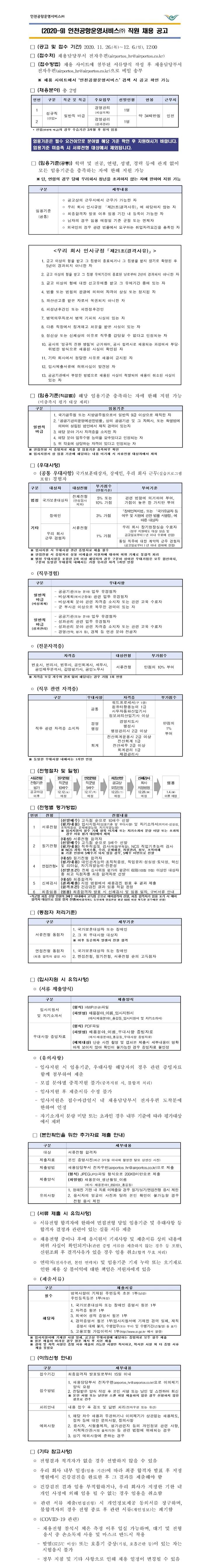 인천공항운영서비스_(2020-9)직원채용공고.jpg